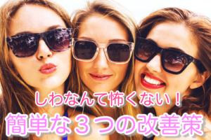 目元のしわを改善する3つの方法