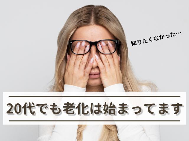 瞼が伸びる原因は「老化」も