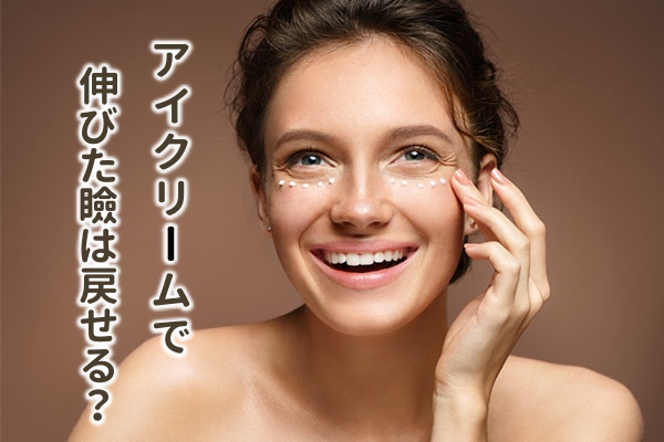 伸びた瞼にアイクリームは効果ある?