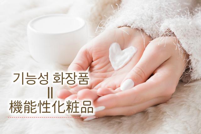 韓国アイクリームの選び方《機能性化粧品》