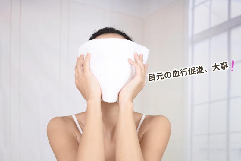 アイクリーム以外の目元ケア【温冷療法】