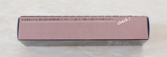アイエクストラセラムの箱