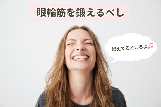 おすすめ目元ケア方法【眼輪筋トレーニング】