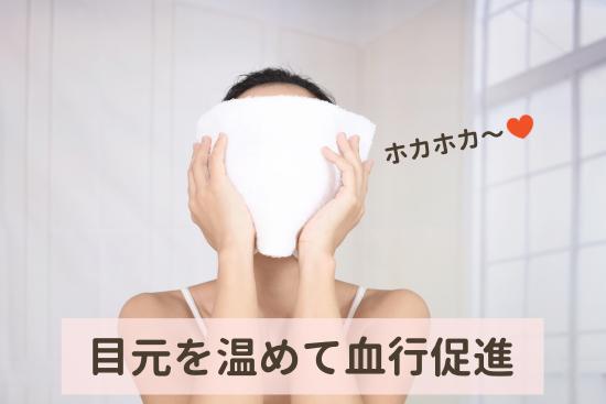 おすすめ目元ケア方法【血行促進】
