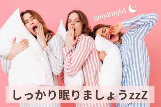 おすすめ目元ケア方法【睡眠】