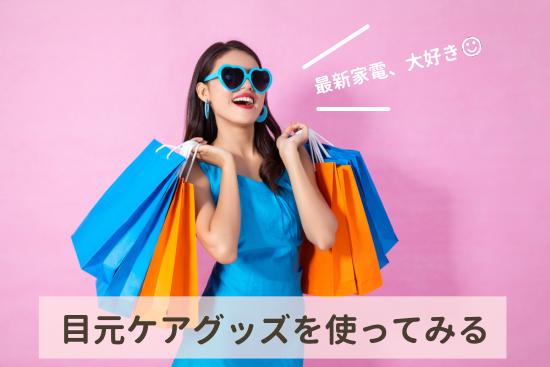 おすすめ目元ケア方法【目元ケア家電】