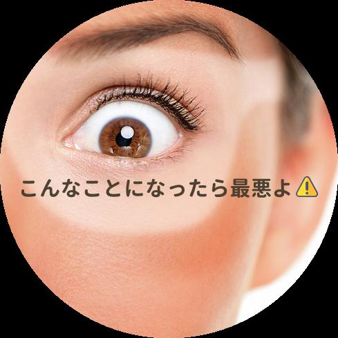 おすすめ目元ケア方法【紫外線対策】