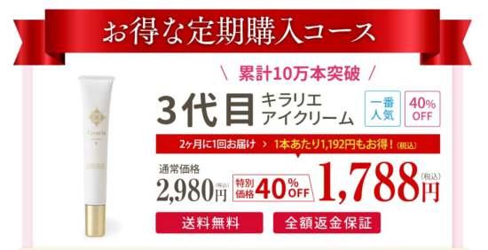 キラリエアイクリーム3販売店《最安値》