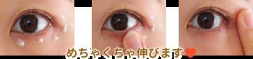 キラリエアイクリーム3の口コミ《目元に塗ってみた》