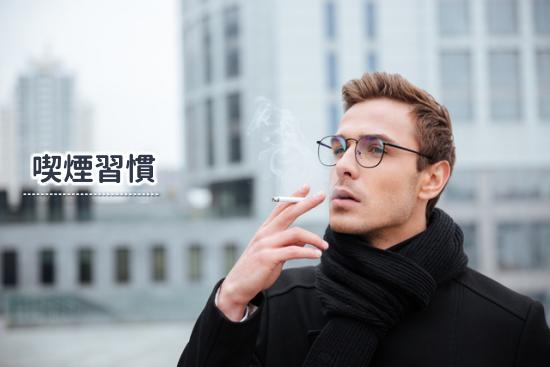 男性のしわくまの原因《タバコ》