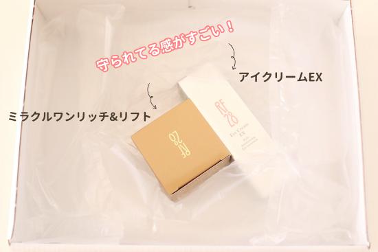 rf28アイクリームEXの口コミ【商品到着】