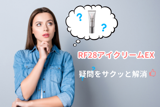 RF28アイクリームEXに関する疑問
