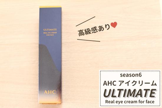 AHCアイクリーム口コミ1