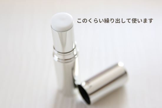 IPSAスティック美容液使い方